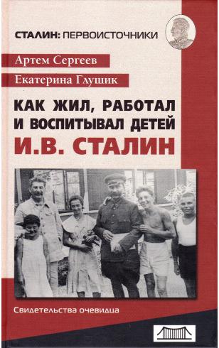 Как жил, работал и воспитывал детей И.В.Сталин (свидетельства очевидца)