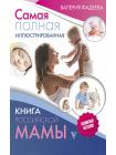 Самая полная иллюстрированная книга российской мамы 1