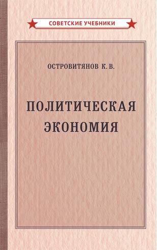 Политическая экономия [1954]