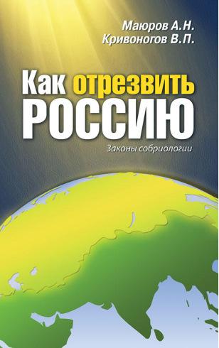 Как отрезвить Россию: Законы собриологии
