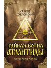Тайная война Атлантиды (эпическая поэма) + DVD 1