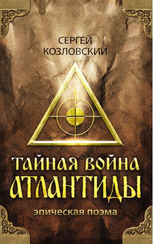 Тайная война Атлантиды (эпическая поэма) + DVD