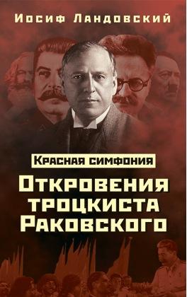 Красная Симфония. Откровения троцкиста Раковского
