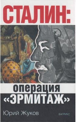 "Сталин: операция ""Эрмитаж"" (архив)"
