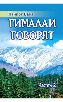 Гималаи говорят. Часть 2