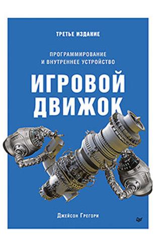 Игровой движок. Программирование и внутреннее устройство. Третье издание