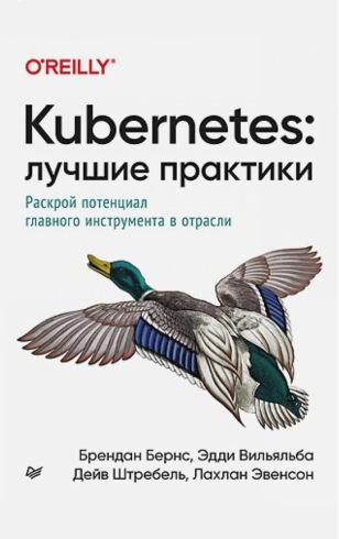 Kubernetes: лучшие практики. Раскрой потенциал главного инструмента в отрасли