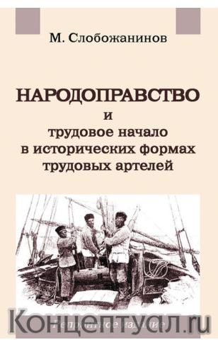Народоправство и трудовое начало в исторических формах трудовых артелей