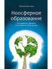 Ноосферное образование. Как превратить обучение в естественное познание мира 1