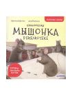Приключения мышонка в библиотеке. Полезные сказки 1