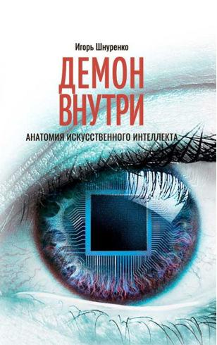 Демон внутри. Анатомия искусственного интеллекта