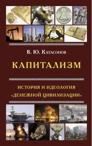 """Капитализм. История и идеология """"Денежной цивилизации"""""""