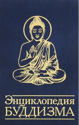 Энциклопедия буддизма