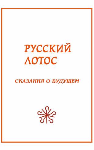 Русский лотос. Сказания о будущем