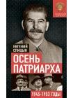 Осень Патриарха. Советская держава в 1945−1953 годах 1