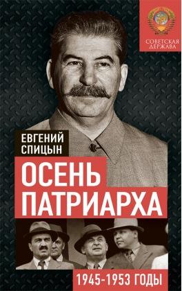 Осень Патриарха. Советская держава в 1945−1953 годах