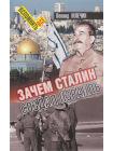 Зачем Сталин создал Израиль 1