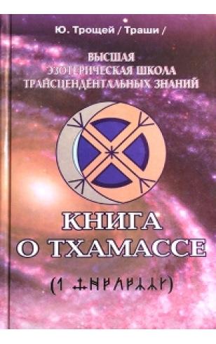Высшая эзотерическая школа трансцендентальных знаний. Комплект из 4 томов