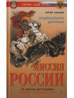 Миссия России. Национальная доктрина 1
