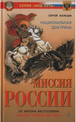 Миссия России. Национальная доктрина