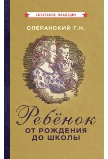 Ребёнок от рождения до школы [1948]