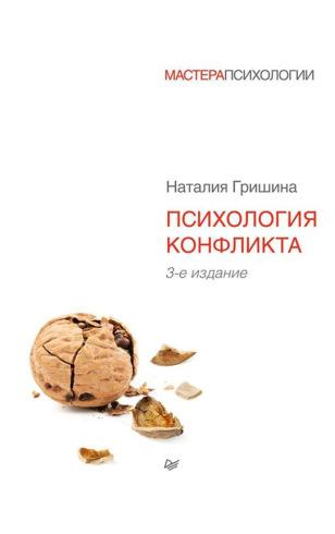 Психология конфликта. 3-е издание