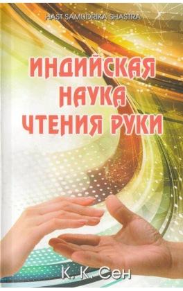Индийская наука чтения руки