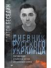 Дневник русского украинца: Евромайдан, крымская весна, донбасская бойня 1