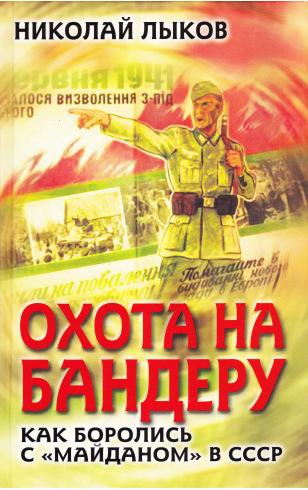 """Охота на Бандеру. Как боролись с """"майданом"""" в СССР"""