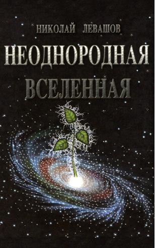 Неоднородная Вселенная