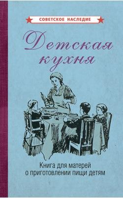 Детская кухня. Книга для матерей о приготовлении пищи детям [1955]