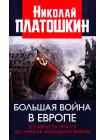 Большая война в Европе. От августа 1914-го до начала Холодной войны 1