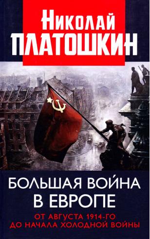 Большая война в Европе. От августа 1914-го до начала Холодной войны