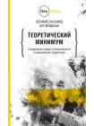 Теоретический минимум. Специальная теория относительности и классическая теория поля 1