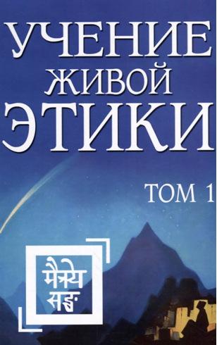 Учение Живой Этики.Том 1. Книги I, II, III