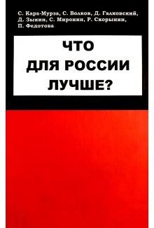 Что для России лучше?