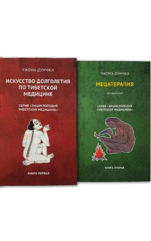 Методика и практика лечения по тибетской медицине. Комплект из 2-х книг