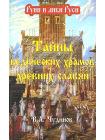Тайны ведических храмов древних славян 1