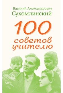100 советов учителю