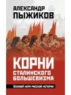 Корни сталинского большевизма. Узловой нерв русской истории 1