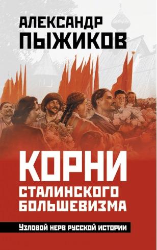 Корни сталинского большевизма. Узловой нерв русской истории