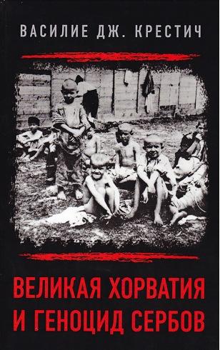 Великая Хорватия и геноцид сербов
