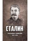 Избранные сочинения Сталина. 1921-1953 годы 1