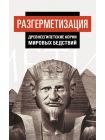 Разгерметизация. Древнеегипетские корни мировых бедствий 1