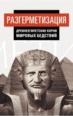 Разгерметизация. Древнеегипетские корни мировых бедствий