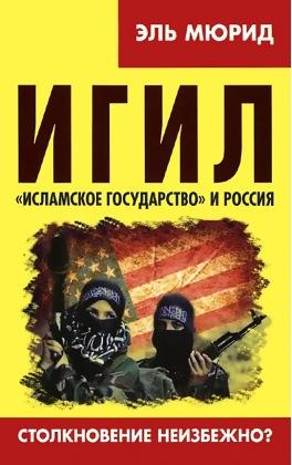 ИГИЛ. Исламское государство и Россия. Столкновение неизбежно?
