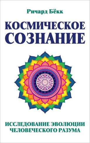 Космическое сознание. Исследование эволюции человеческого разума