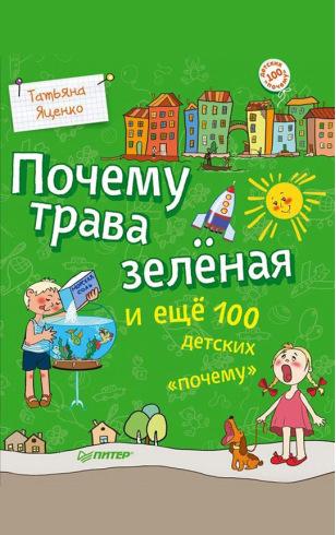 Почему трава зелёная и ещё 100 детских «почему»