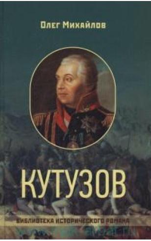Кутузов: Исторический роман