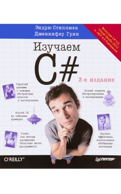 Head First. Изучаем C#. Включая C# 5.0, Visual Studio 2012 и .NET 4.5 Framework